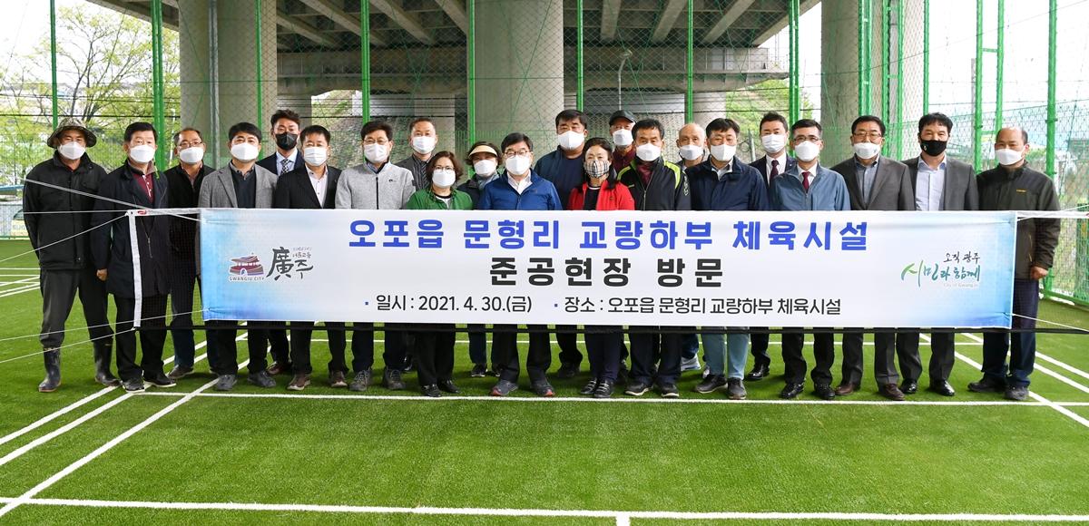 신동헌 시장, 오포읍 문형리 교량하부 체육시설 방문