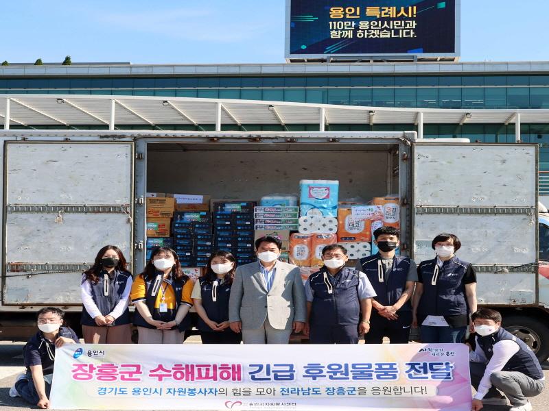 용인시,전남 장흥군 수해피해 가구 위해 생필품 후원